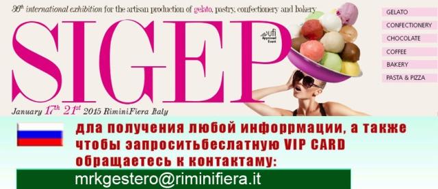 sigep_ru