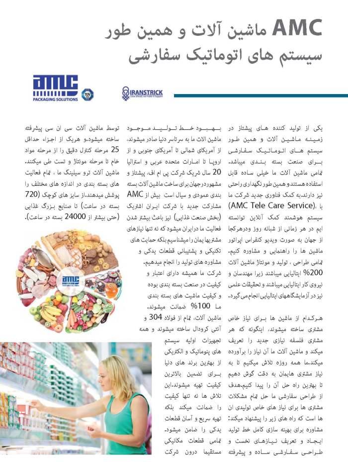 AMC_FARSI_Pagina_1