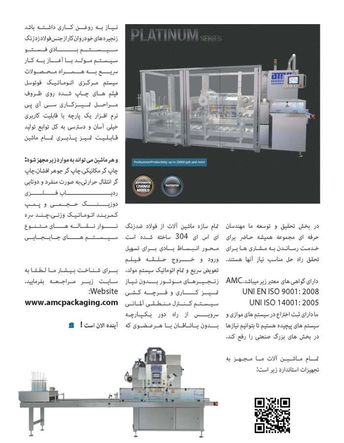 AMC_FARSI_Pagina_2