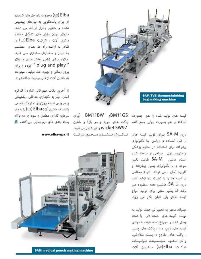 ELBA_FARSI_Pagina_2
